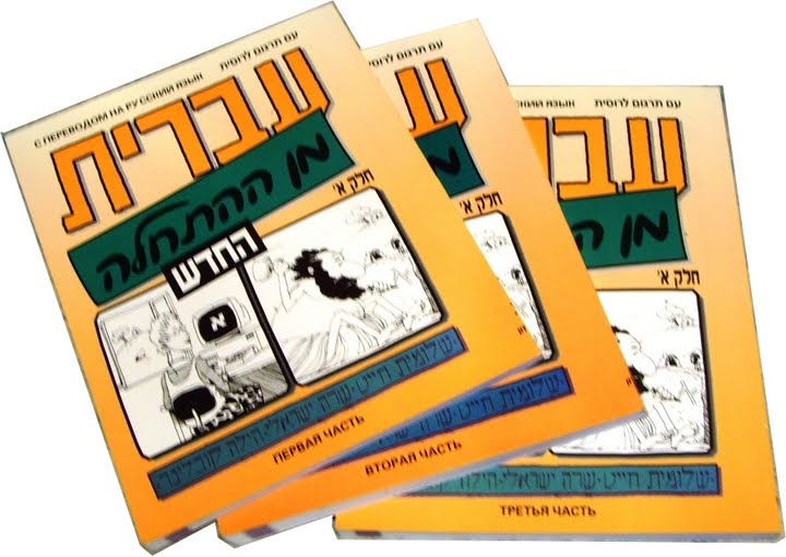 Учебник иврита